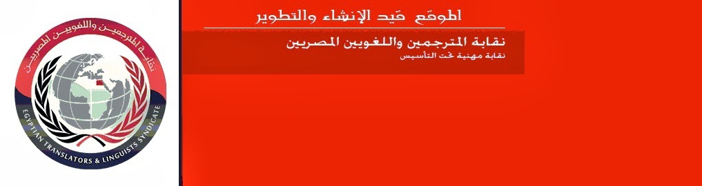 مكتب ترجمة معتمد بالقاهرة