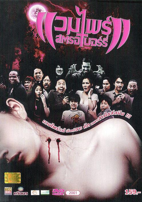Vampire Strawberry (2012) DVDRip Poster
