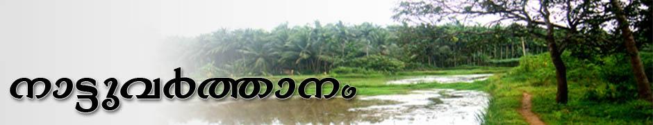 നാട്ടുവര്ത്താനം | NattuVarthanam
