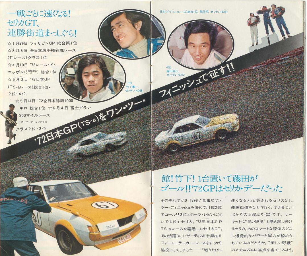 Toyota Celica, pierwsza generacja, kultowy sportowy samochód, stare auto, oldschool, japońska fura, galeria, wyścigi, racing, GTV