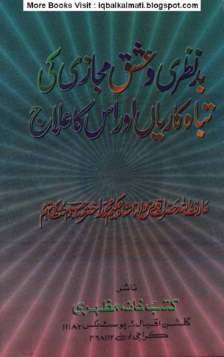 http://www.mediafire.com/view/pt4ggn38d8oyvkj/bad_nigahi_aur_ishq-e-mijazi_ki_tabahkariaan.pdf