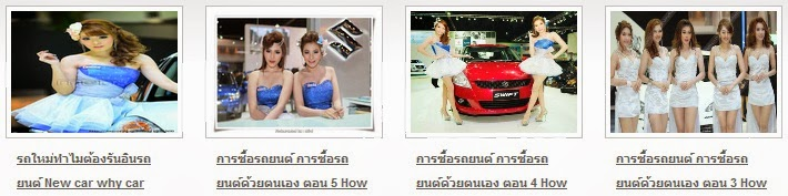 บทความสาระน่ารู้เกี่ยวกับรถยนต์