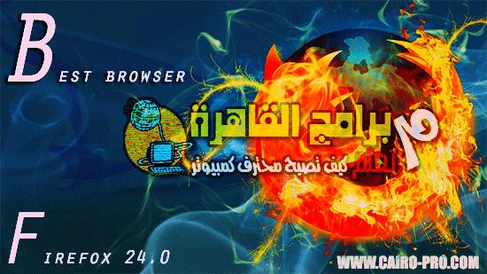 Free Download Firefox Offline Installer 24.0