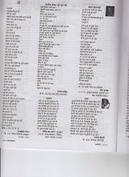सोच – विचार पत्रिका में मेरी कविता बाल अपराधी