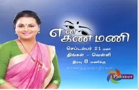 En Kanmani 29-09-2016 | Polimer Tv Serials