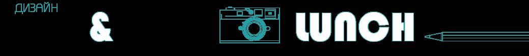 студия LUNCH | дизайн полиграфии, фотосъемка и иллюстрация