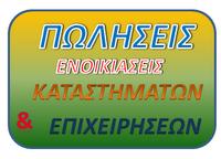 ΠΩΛΗΣΕΙΣ ΕΠΙΧΕΙΡΗΣΕΩΝ