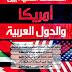 الكتاب : العلاقات الخفية بين أمريكا والدول العربية