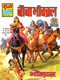 Bauna Bhokal (Bhokal Hindi Comic)