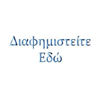 Διαφημιστείτε στο The Baladeur