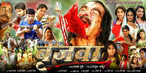 Daag Bhojpuri Movie Free Download