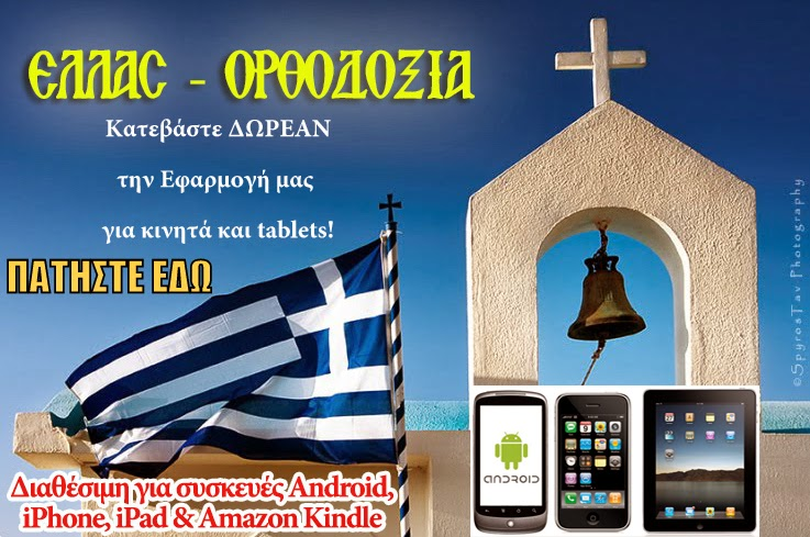 http://hellas-orthodoxy.blogspot.com/2014/03/tablets.html