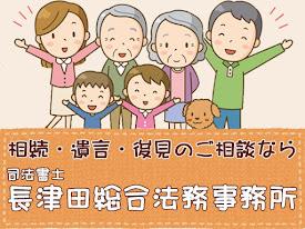 横浜・相模原相続相談センター