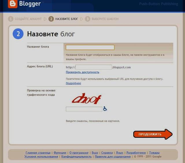 Доменное имя сайта,Blogspot