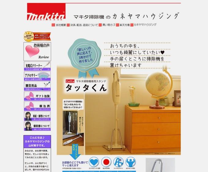 http://item.rakuten.co.jp/kaneyamahaujinngu/tatta/