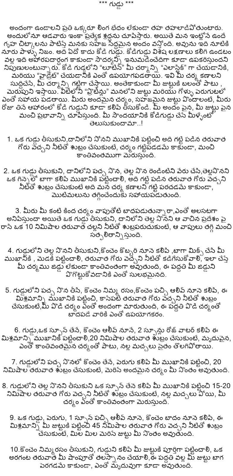 Telugu health care beauty benefits with egg for the beauty and telugu health channel egg telugu health tips caretelugu health tips pdf egg telugu health tips caretelugu health quotes egg telugu health tips caretelugu forumfinder Choice Image