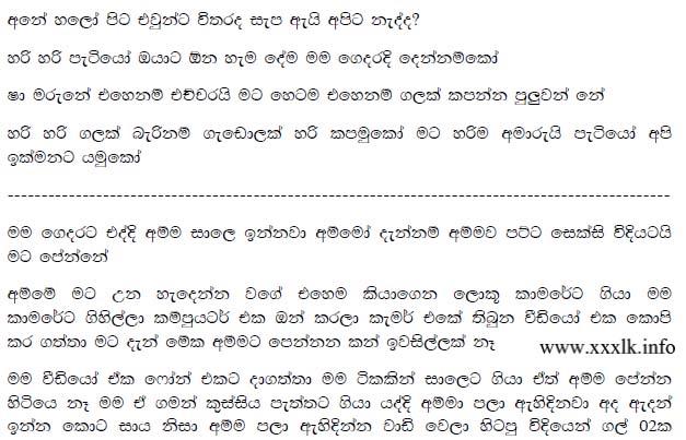Ammata Hukana Katha Sinhala