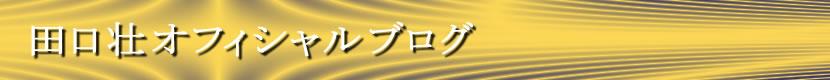 田口壮オフィシャルブログ