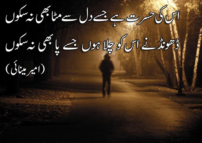 2 - اس کی حسرت ہے جسے دل سے مٹا بھی نہ سکوں