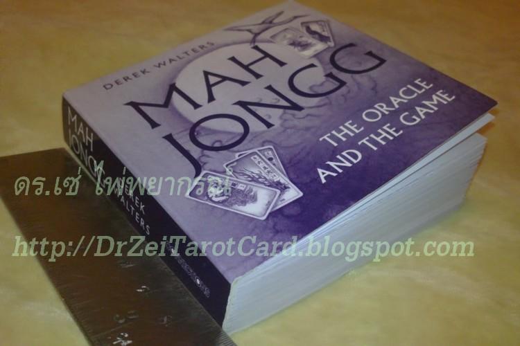 ไพ่มาจอง ไพ่จีน คู่มือไพ่ หนังสือไพ่ ไพ่นกกระจอก ตำราไพ่ ไพ่หม่าจอง Mah Jongg majong oracle ทำนาย พยากรณ์ ดูดวงไพ่มาจอง