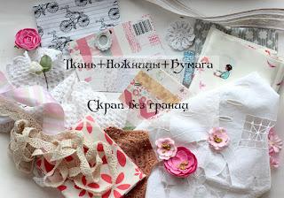 Текстильный СП