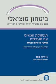 """""""ביטחון סוציאלי - כתב עת של המוסד לביטוח לאומי"""" גיליון 109 פברואר 2020"""