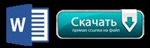 http://westde.narod.ru/BlogPGS/kr_geo.docx