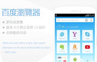 百度瀏覽器 APK 下載 [ Android APP ]