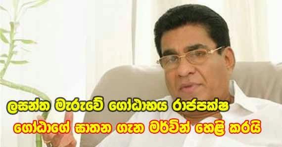 Mervin Silva speaks about Gotabaya Rajapaksa