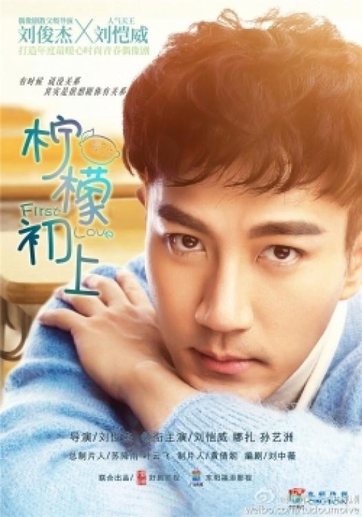 Ninh Mông Sơ Thượng - First Love (2016)