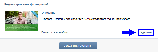 как убрать аватар в контакте: