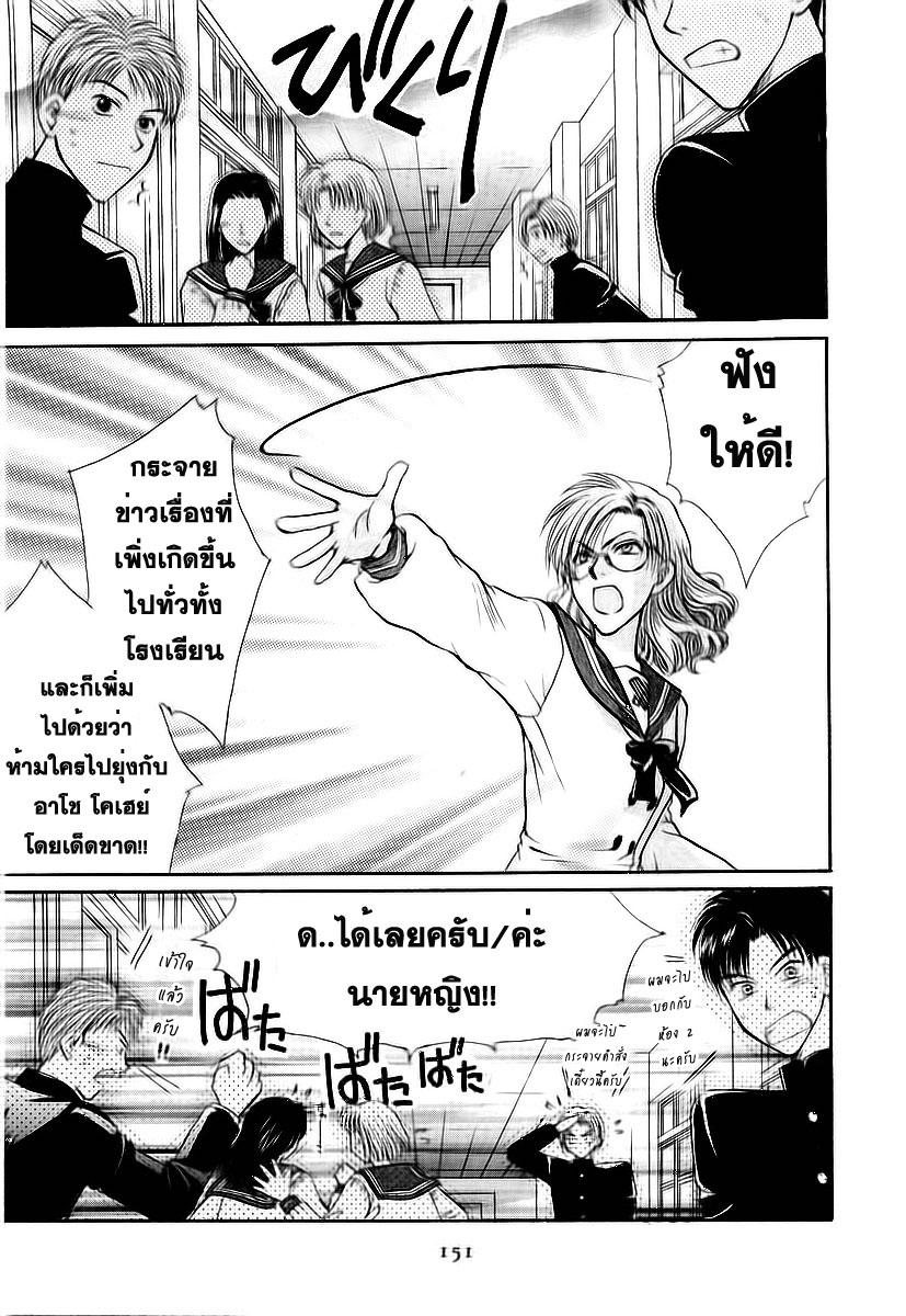 อ่านการ์ตูน Kakumei no Hi 8 ภาพที่ 17