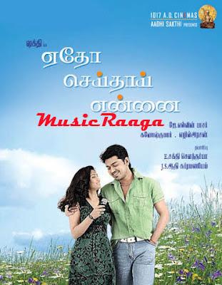 Etho Seithai Ennai tamil mp3 songs