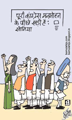 manmohan singh cartoon, congress cartoon, sonia gandhi cartoon, rahul gandhi cartoon, indian political cartoon