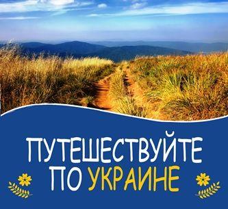 Туроператор по Украине Kraina Ua
