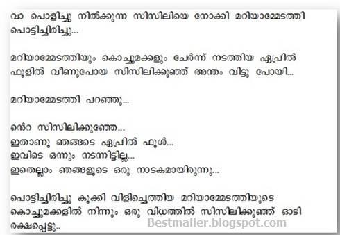 malayalam story.4