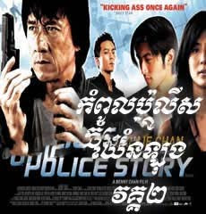 [ Movies ]  - kompoul police chen long II - Movies, chinese movies,  Short Movies - [ 1 part(s) ]