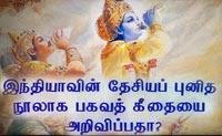 K Veeramani – Bhagavad Gita Desiya Noola???