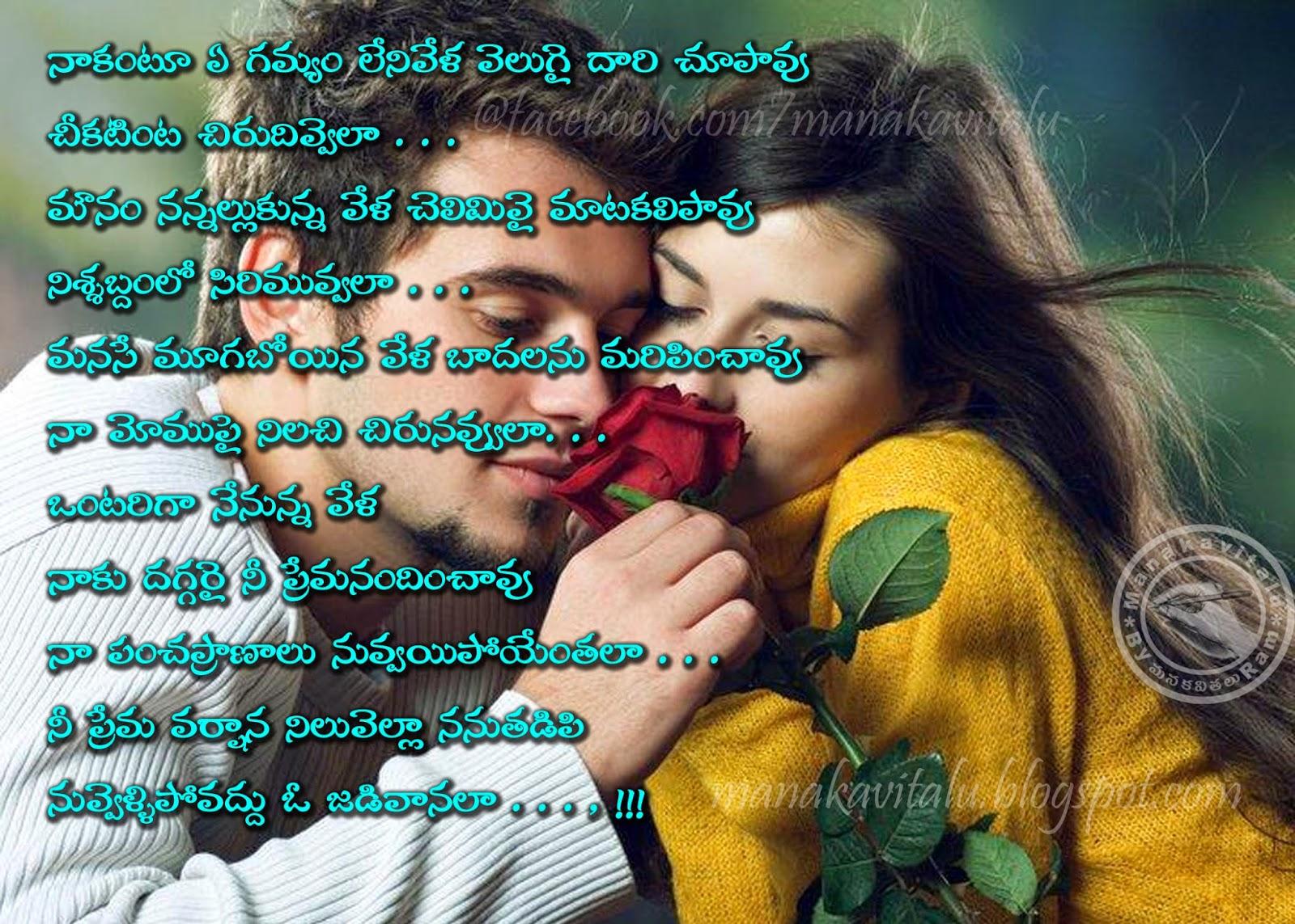 nice Telugu love kavitha images