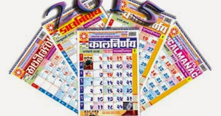 """Search Results for """"New Year Calender Kalnirnay Jpg"""" – Calendar ..."""