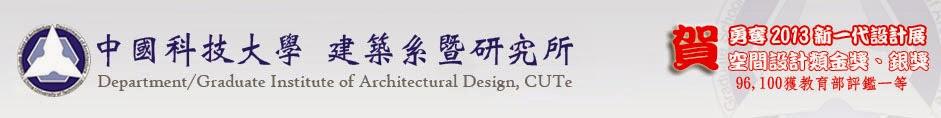 中國科技大學建築系所