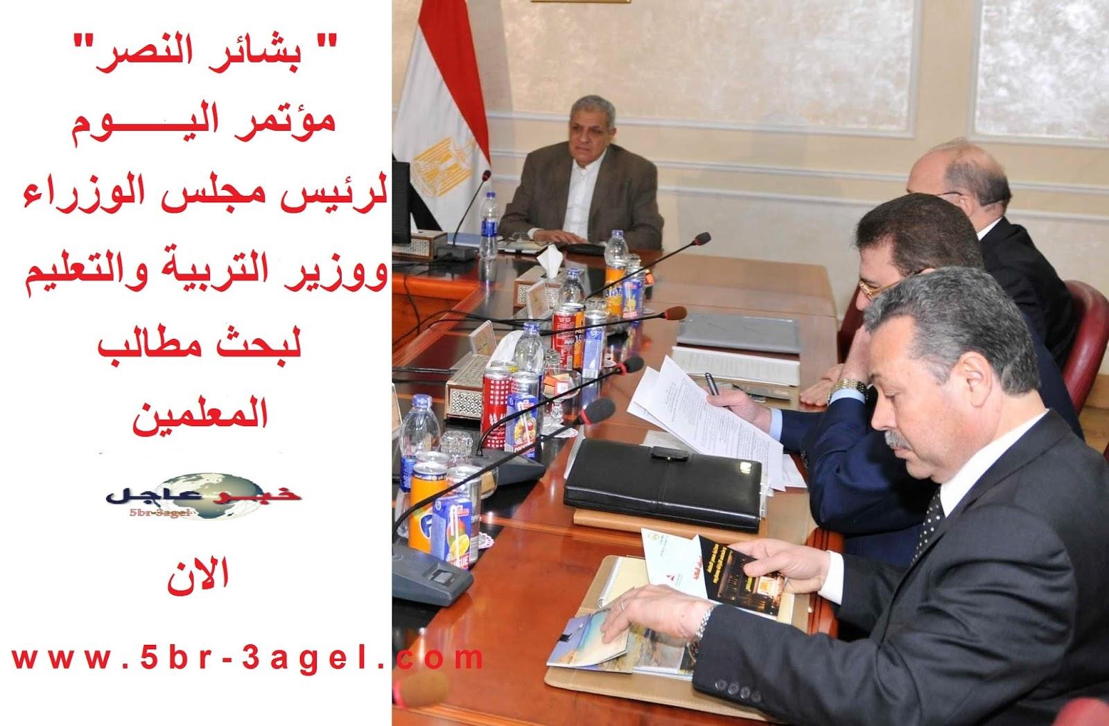 """بشائر النصر """" اليوم رئيس مجلس الوزراء ووزير التعليم يبحثان مطالب المعلمين """""""