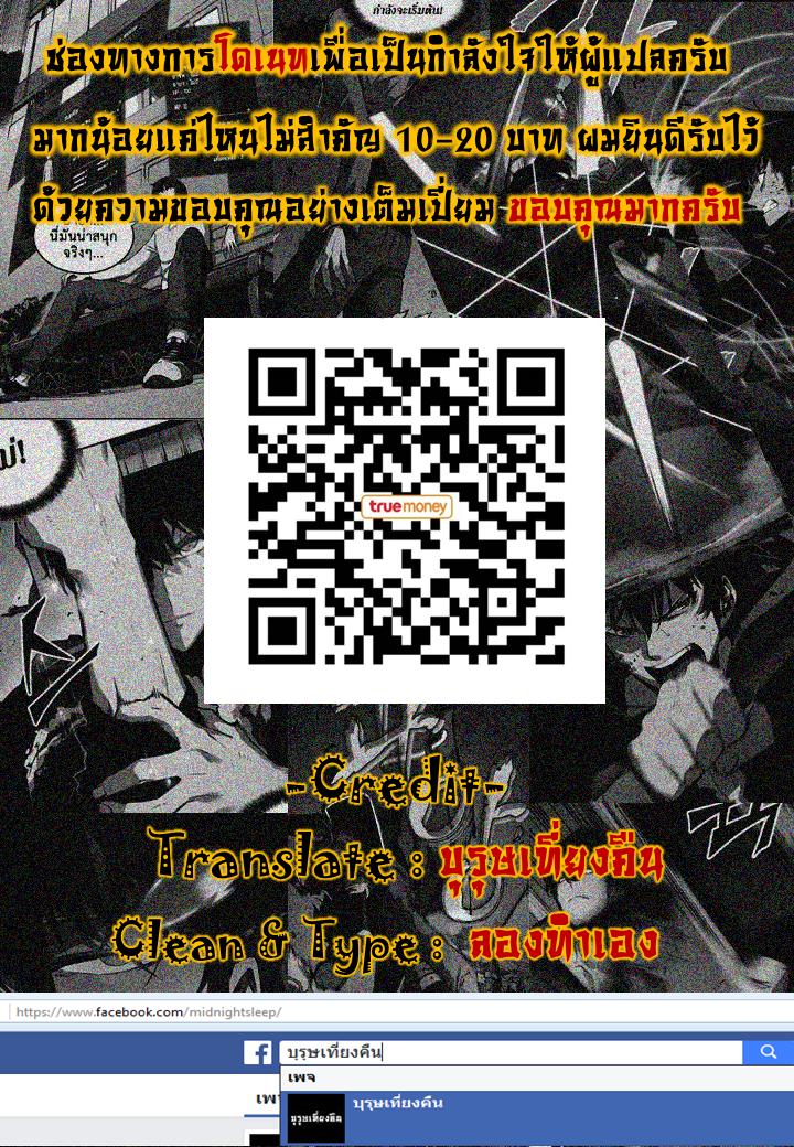Solo Leveling ตอนที่ 31 TH แปลไทย
