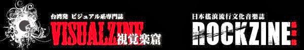 樂窟音樂 Raku Music: 視覚楽窟 VISUALZINE 台湾発‧ビジュアル系専門誌 / ROCKZINE搖滾誌