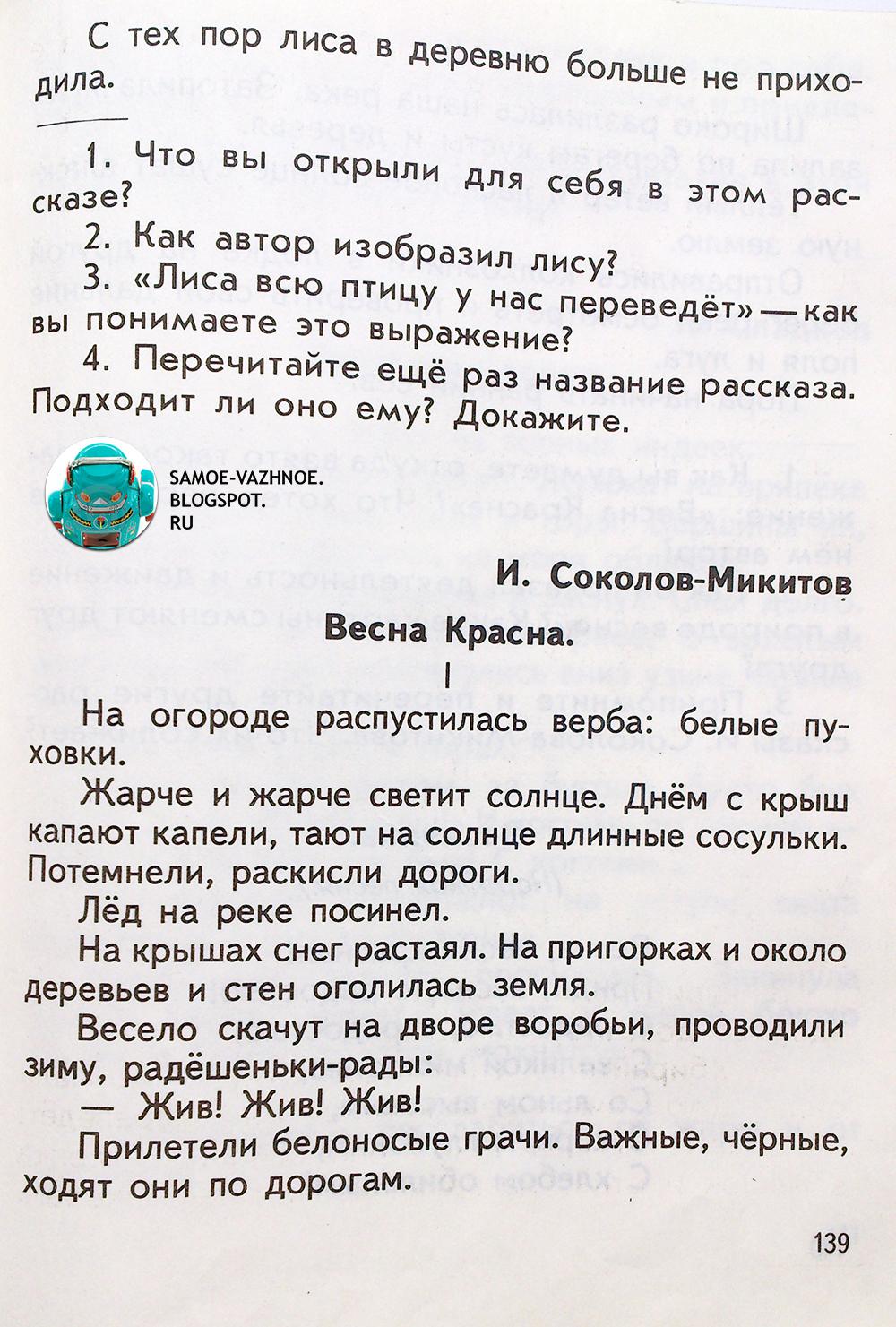 Соколов-Микитов Весна Красна