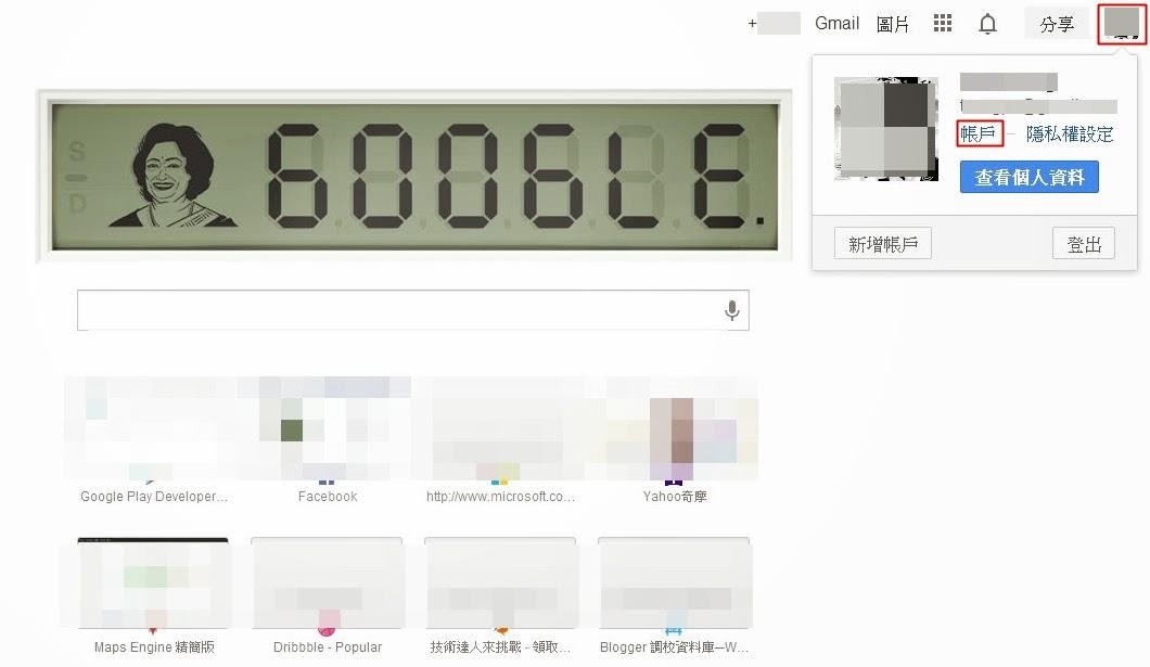 Google帳號管理