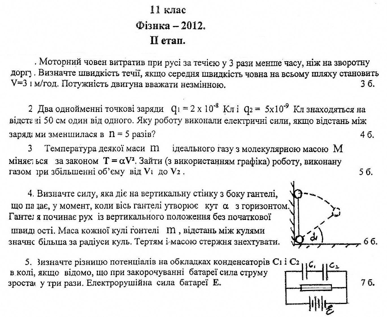 Ответы на задачи по олимпиаде по физике 8 класса за 2018 год