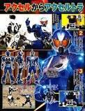 movie Kamen Rider Accel Trial Memory image