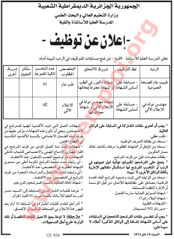 إعلان مسابقة توظيف في المدرسة العليا للأساتذة بالقبة الجزائر العاصمة ماي 2014 kouba+Alger.jpg