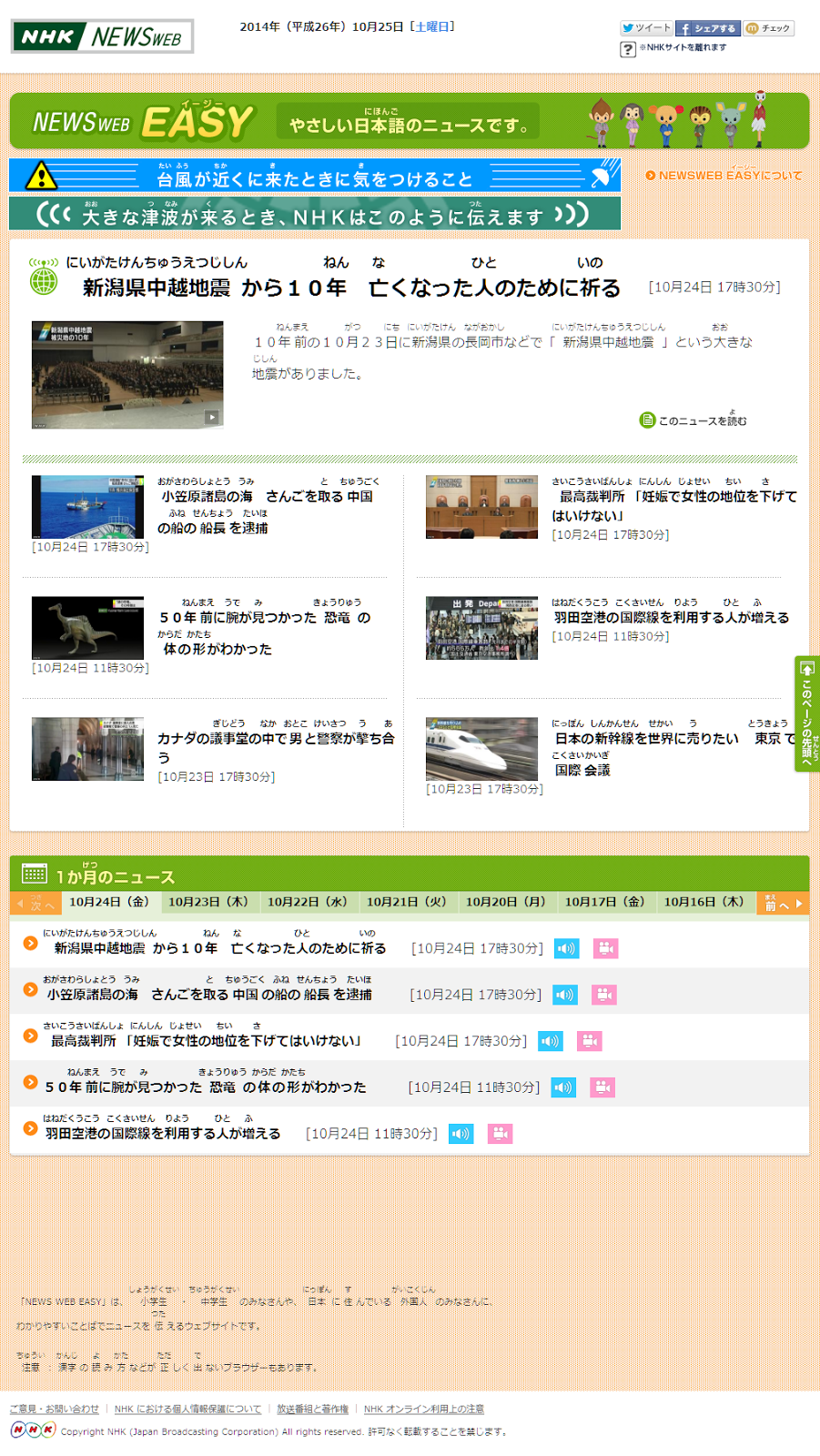 news web easy image
